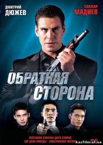 Смотреть фильмы 2018 казахские новинки криминал