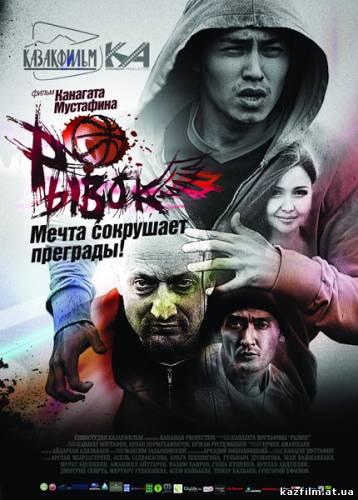 Махаббат Бекеті Кино